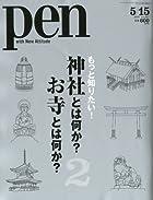 Pen (ペン) 2010年 5/15号 [雑誌]
