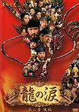 [DVD]龍の涙 第二章 後編 DVD-BOX
