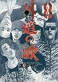 外道の歌 8 (ヤングキングコミックス)
