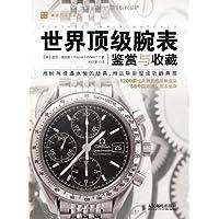 世界顶级腕表鉴赏与收藏