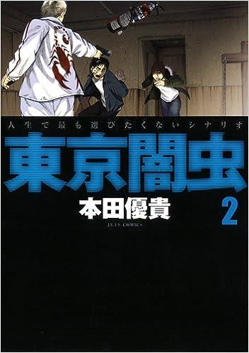 「東京闇虫 表紙」の画像検索結果