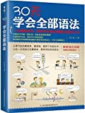 img - for All Grammars in 30 Days (Chinese Edition) book / textbook / text book