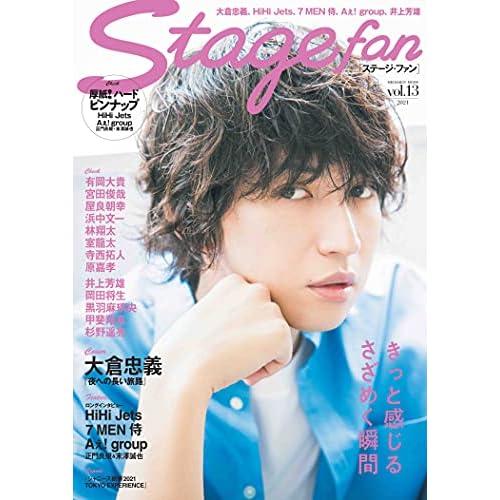 Stagefan Vol.13 表紙画像