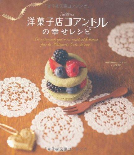 洋菓子店コアンドルの幸せレシピ