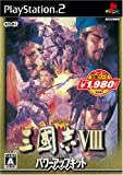 Sangokushi VIII with Power-Up Kit (Koei Selection) [Japan Import]