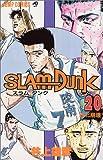 スラムダンク (20) (ジャンプ・コミックス)