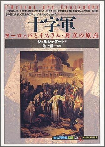 十字軍:ヨーロッパとイスラム・...