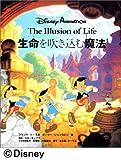 ディズニーアニメーション 生命を吹き込む魔法 ― The Illusion of Life ―(フランク・トーマス/オーリー・ジョンストン/高畑 勲)