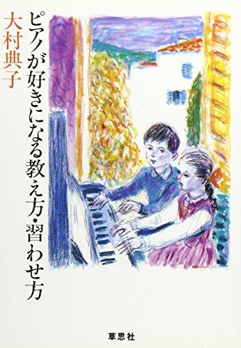 ピアノが好きになる教え方・習わせ方