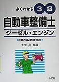 よくわかる!3級自動車整備士ジーゼル・エンジン (国家・資格シリーズ (126))