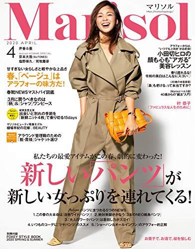 Marisol 最新号 表紙画像
