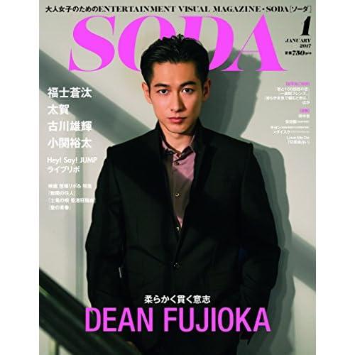 SODA 2017年1月号 表紙画像