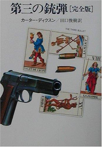 第三の銃弾 完全版 (ハヤカワ・ミステリ文庫)