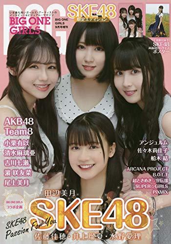 BIG ONE GIRLS【SKE48限定エディション】
