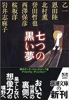 七つの黒い夢 (新潮文庫)