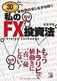 朝30分! 会社勤めをしながら稼ぐ 私のFX投資法 (アスカビジネス)