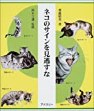 img - for Neko no sain o minogasuna book / textbook / text book