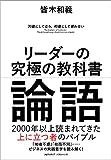 「リーダーの究極の教科書 論語」皆木 和義