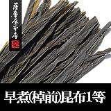 早煮昆布(竿前昆布) 天然1等 300g ~北海道水産物検査協会「検査物」~