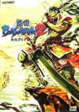 戦国BASARA2 公式ガイドブック (カプコンファミ通)