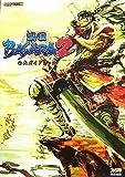 Capcom Sengoku BASARA 2 Official Guide Book