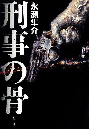 刑事の骨 (文春文庫)