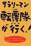 サラリーマン転覆隊が行く!〈上〉こいつら日本で一番、過激でヘタなカヌイスト達。
