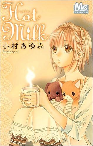 Hot Milk (マーガレットコミック...