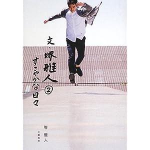 『文・堺雅人2 すこやかな日々』