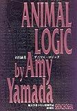 Animal Logic [Japanese Edition]