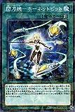 閃刀機-ホーネットビット パラレル 遊戯王 ダーク・セイヴァーズ dbds-jp033