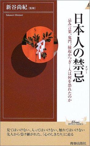 日本人の禁忌―忌み言葉、鬼門、縁起かつぎ…人は何を恐れたのか (プレイブックス・インテリジェンス)