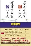 「「できる人」で終わる人「伸ばす人」に変わる人」吉田 典生