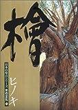 桧 (日本の原点シリーズ木の文化 (2))