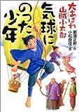 気球にのった少年―大あばれ山賊小太郎〈2〉