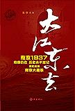 大江东去 (民国经典小说)