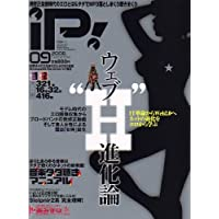 iP ! (アイピー) 2006年 09月号 [雑誌]