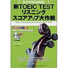 New TOEIC TEST listening score up Daisakusen ([CD + Text) ISBN: 4876151792 (2008) [Japanese Import]