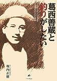 Kasai zenzo to tsuri ga shitai : Kongaragatta sekai de ikiru tame no rokujuni no wakimichi.