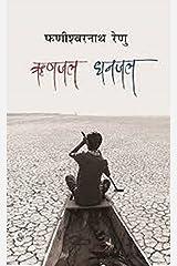 Rinjal Dhanjal Hardcover