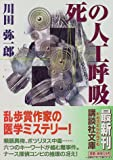 img - for Artificial respiration of death (Kodansha Bunko) (1997) ISBN: 4062635240 [Japanese Import] book / textbook / text book