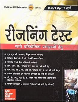 Reasoning Test : Sabhi Pratiyogika Parikshao Hetu (Hindi) price comparison at Flipkart, Amazon, Crossword, Uread, Bookadda, Landmark, Homeshop18