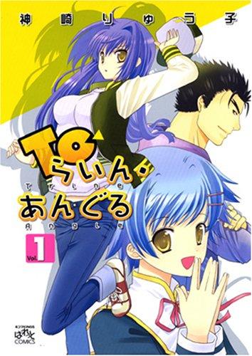 Toらいん・あんぐる 1 (IDコミックス 4コマKINGSぱれっとコミックス)