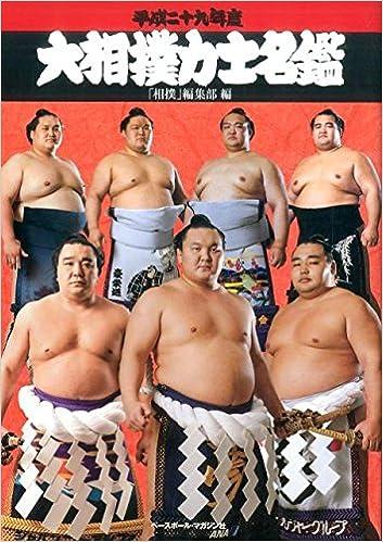 平成二十九年度大相撲力士名鑑 | 「相撲」編集部 |本 | 通販 | Amazon