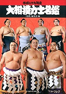 大相撲力士名鑑 平成29年度 | 相撲編集部 |本 | 通販 | Amazon