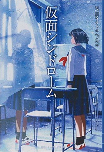 仮面シンドローム (NHKオトナヘノベル)