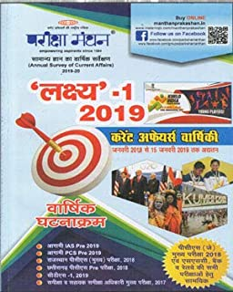 Bharat 2013 Yearbook In Hindi Pdf
