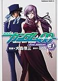 Mobile Suit Gundam 00 Second Season Manga Vol. 3 (Japanese Import)