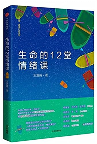 Book 王浩威 青春门诊系列(套装共4册)