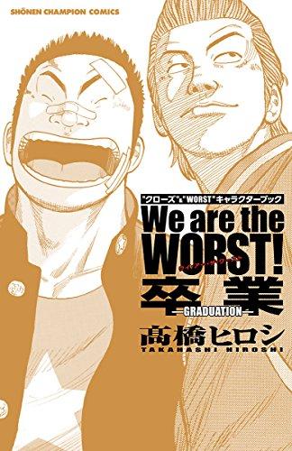 We are the WORST! 卒業-GRADUATION-の感想